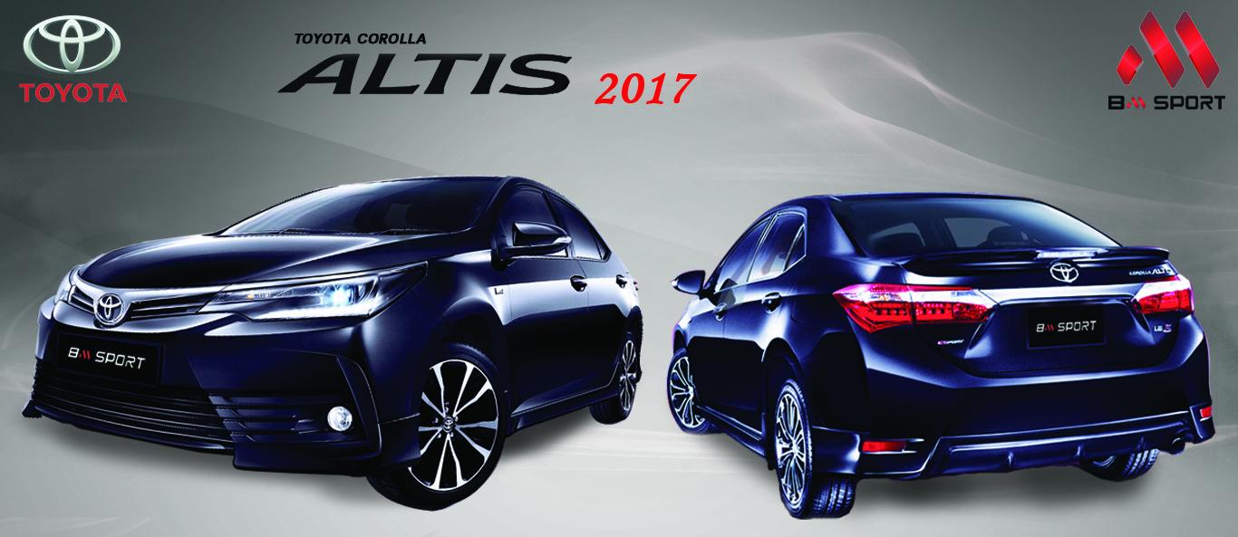 ชุดแต่ง  ALTIS 2017